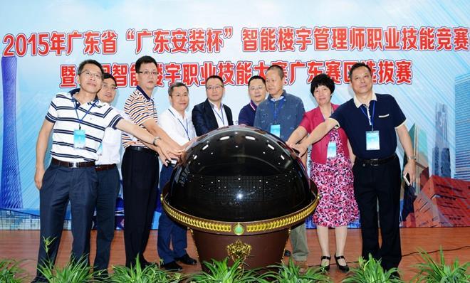 广东省建筑业协会主办2015年广东省智能楼宇…