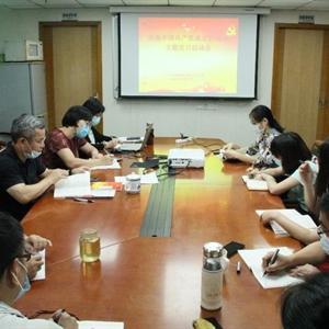 万博manbetx官网主页党支部召开庆祝中国共产党成立99周年主…