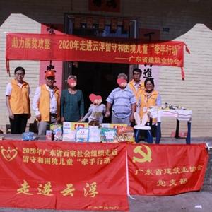牵手聚爱暖童心放出,广东省建筑业协会继续走进…
